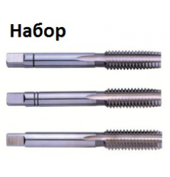 МЕТЧИКИ (набор)  HGB HSSG M5.0, GQ-00068, 1223 руб., GQ-00068, EXACT, Ручные Метчики