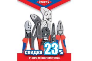 KNIPEX Мультимастер: -23% на ХИТЫ продаж!