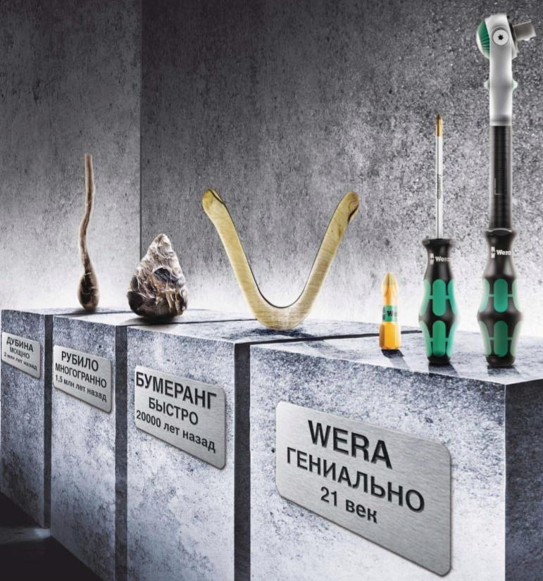 купить инструмент wera