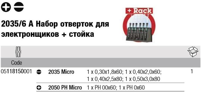 WERA, WE-118150, 2035/6 A Набор отверток  для электроники 118150